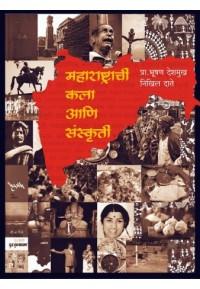 Maharashtrachi Kala Aani Sanskruti - महाराष्ट्राची कला आणि संस्कृती