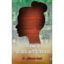 Striyanche Aajar Ani Upchar - स्त्रियांचे आजार आणि उपचार