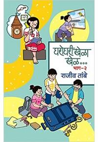 Gharoghari Khela Khel Bhag - 2 - घरोघरी खेळां खेळ भाग - 2