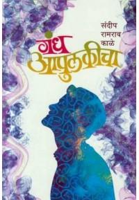 Gandha Aapulkicha - गंध आपुलकीचा