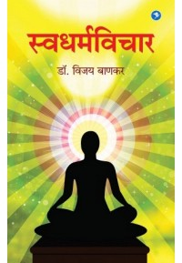 Swadharmavichar - स्वधर्मविचार