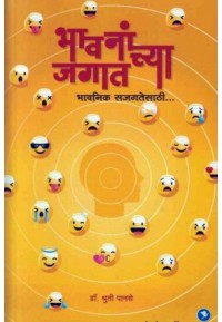 Bhavananchya Jagat - भावनांच्या जगात
