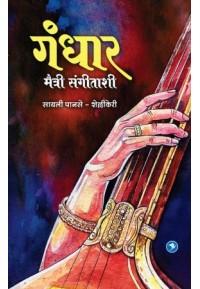 Gandhar Maitri Sangitashi - गंधार मैत्री संगीताशी