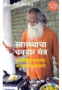 Swasthyacha Chavdar Mantra - स्वास्थ्याच्या चवदार मंत्र