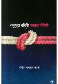 Sakhhya Bahini Pakkya Maitrini - सख्ख्या बहिणी पक्क्या मैत्रिणी