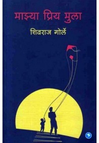 Mazya Priya Mula - मझ्या प्रिय मुला