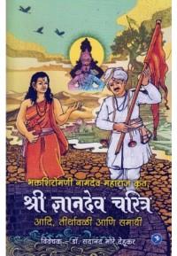 Shri Dnyandev Charitra - श्री ज्ञानदेव चरित्र