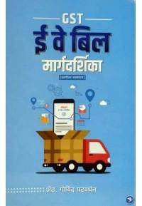 GST E - way Margdarshika - GST ई वे बिल मार्गदर्शिका