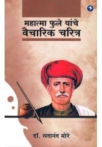 Mahatma Phule Yanche Vaicharik Charitra - महात्मा फुले यांचे वैचारिक चरित्र