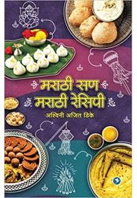 Marathi San Marathi Recipe - मराठी सण मराठी रेसिपी