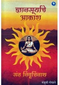 Dnyansuryache Akash - ज्ञानसूर्याचे आकाश