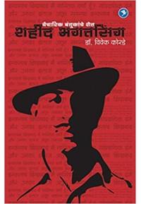Shahid Bhagat Singh - शहीद भगत सिंग