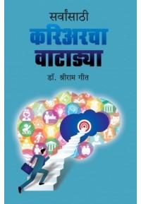 Sarvansathi Careercha Vatadya -