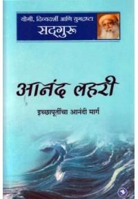 Anand Lahari - आनंद लहरी