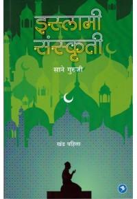 Islami Sanskruti - इस्लामी संस्कृती