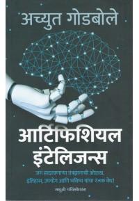 Artificial Intelligence - आर्टिफिशियल इंटेलिजन्स