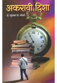 Akravi Disha - अकरावी दिशा