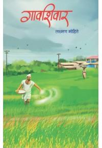 Gavshivar - गावशिवार