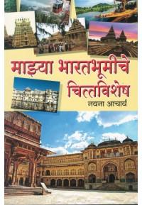 Mazya Bharatbhumiche Chiteevishesh - माझ्या भारतभूमीचे चित्तविशेश