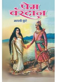 Prem Vardan - प्रेम वरदान