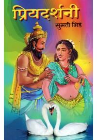 Priyadarshani - प्रियदर्शनी