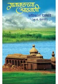 Gavakadchya Athavani - गावाकडच्या आठवणी