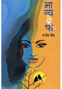 Bhagyaresha - भाग्यरेषा