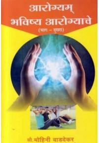Arogyam Bhavishya Arogyache 2 - आरोग्यम् भविष्य आरोग्याचे 2