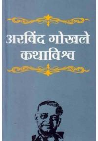 Arvind Gokhale Kathavishwa - अरविंद गोखले कथाविश्व