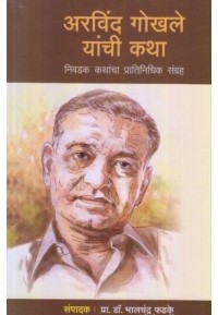 Arvind Gokhale Yanchi Katha - अरविंद गोखले यांची कथा