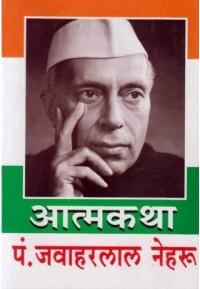 Atmakatha Pt Jawaharalal Nehru - आत्मकथा पं. जवाहरलाल नेहरू