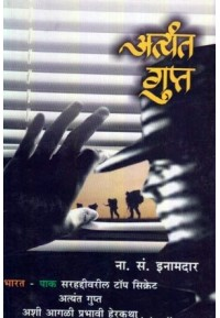Atyant Gupt - अत्यंत गुप्त