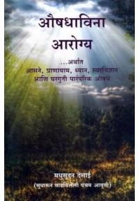 Aushadhavina Aarogya - औषधाविना आरोग्य