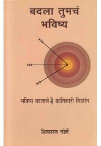Badala Tumach Bhavishya - बदला तुमच भविष्य