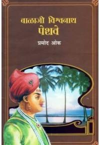 Balaji Vishvanath Peshave - बाळाजी विश्वनाथ पेशवे