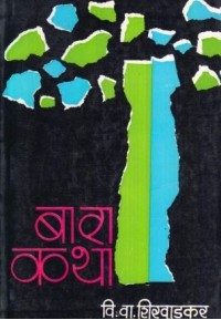 Bara Katha - बारा कथा