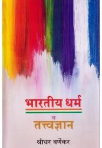Bharatiy Dharma V Tatvadnyan - भारतीय धर्म व तत्त्वज्ञान