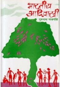 Bharatiya Adivasi - भारतीय आदिवासी