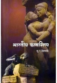 Bharatiya Kamashilpe - भारतीय कामशिल्पे
