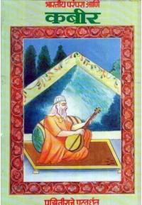 Bharatiya Paranpara Ani Kabir - भारतीय परंपरा आणि कबीर