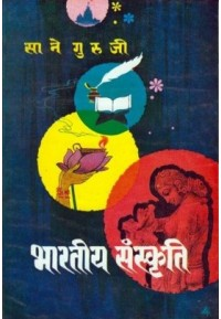Bhartiya Sanskruti - भारतीय संस्कृति