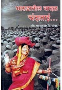 Bharudatil Vadal Chandatai - भारुडातील वादळ चंदाताई