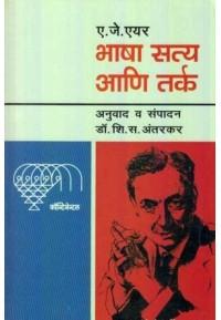 Bhasha Satya Aani Turka - भाषा सत्य आणि तर्क