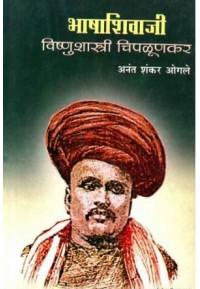 Bhashashivaji Vishnushastri Chiplunkar - भाषाशिवाजी विष्णुशास्त्री चिपळूणकर