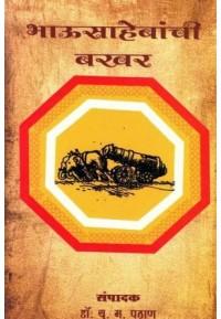 Bhausahebanchi Bakhar - भाऊसाहेबांची बखर
