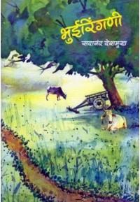 Bhuiringani - भुईरिंगणी