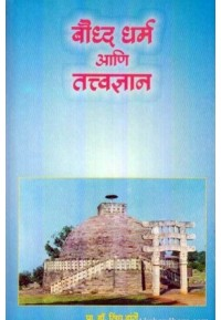 Bouddha Dharm Aani Tatvadnyan - बौध्द धर्म आणि तत्त्वज्ञान