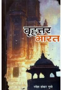 Bruhatar Bharat - बृहत्तर भारत