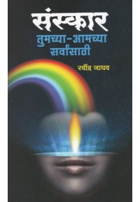 Sanskar Tumchya Amchya Sarvansathi - संस्कार तुमच्या आमच्या सर्वांसाठी
