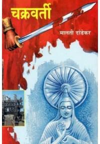 Chakravarti - चक्रवर्ती